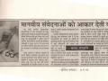 art-r-dainik-bhaskar-5