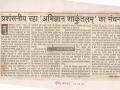 drama-r-dainik-bhaskar-16