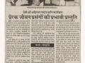 drama-r-dainik-bhaskar-18