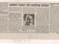 art-dainik-bhaskar-28