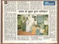 dainik-bhaskar-20