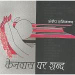 "My Book ""Canvas par Shabd"""